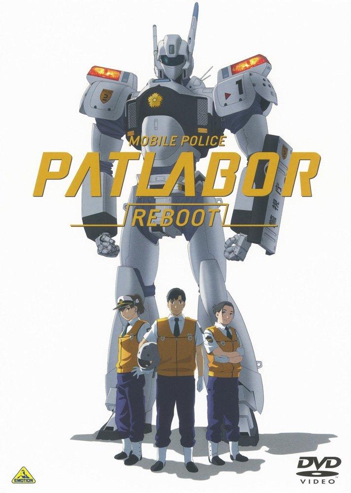 機動警察パトレイバーREBOOT[BCBA-4805][DVD] 製品画像