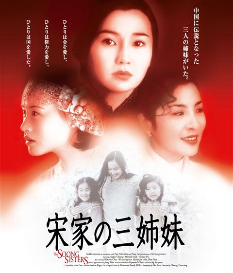 宋家の三姉妹 Blu-ray[PCXG-50238][Blu-ray/ブルーレイ] 製品画像