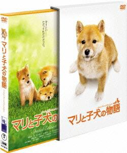 マリと子犬の物語 スペシャル・エディション[TDV-18210D][DVD] 製品画像