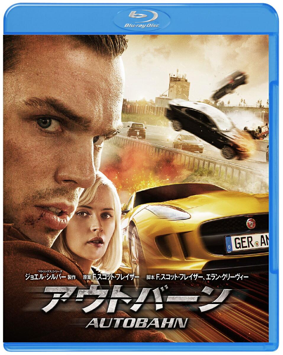 【初回仕様】アウトバーン ブルーレイ&DVDセット[1000633367][Blu-ray/ブルーレイ] 製品画像