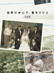 世界の中心で、愛をさけぶ〈完全版〉Blu-ray BOX[GNXD-7016][Blu-ray/ブルーレイ]