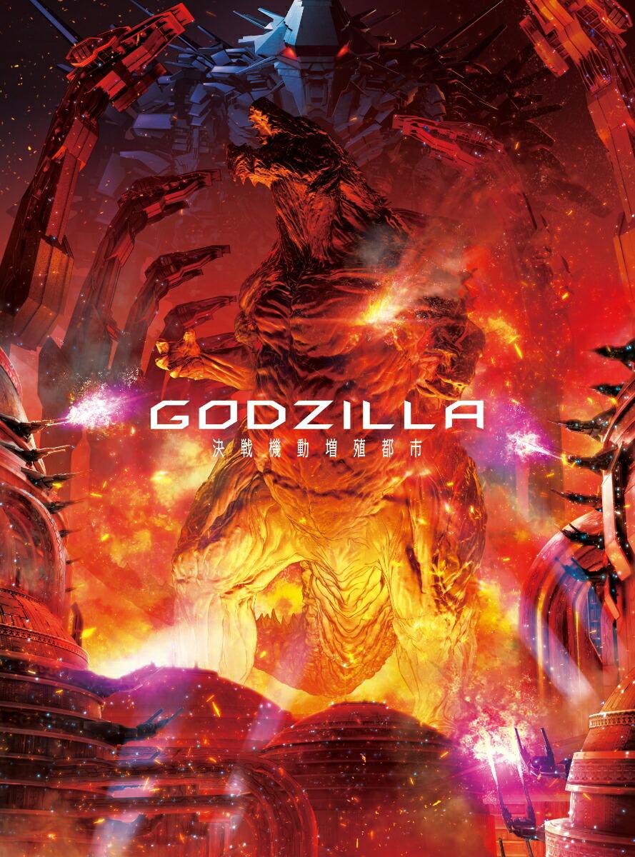 GODZILLA 決戦機動増殖都市 Blu-ray コレクターズ・エディション[TBR-28311D][Blu-ray/ブルーレイ]