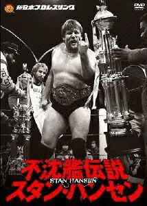 新日本プロレスリング 最強外国人シリーズ 不沈艦伝説 スタン・ハンセン DVD-BOX[PCBE-62378][DVD]
