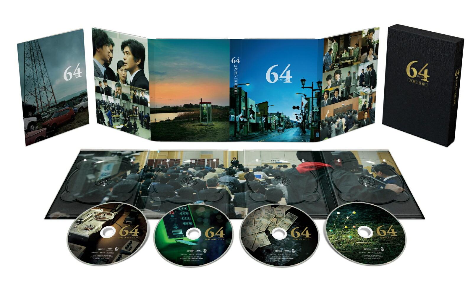 64-ロクヨンー前編/後編 豪華版DVDセット