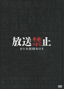 放送禁止 DVD封印BOX[PCBP-61791][DVD]