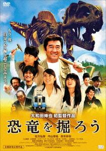 恐竜を掘ろう[ALBSD-1758][DVD] 製品画像