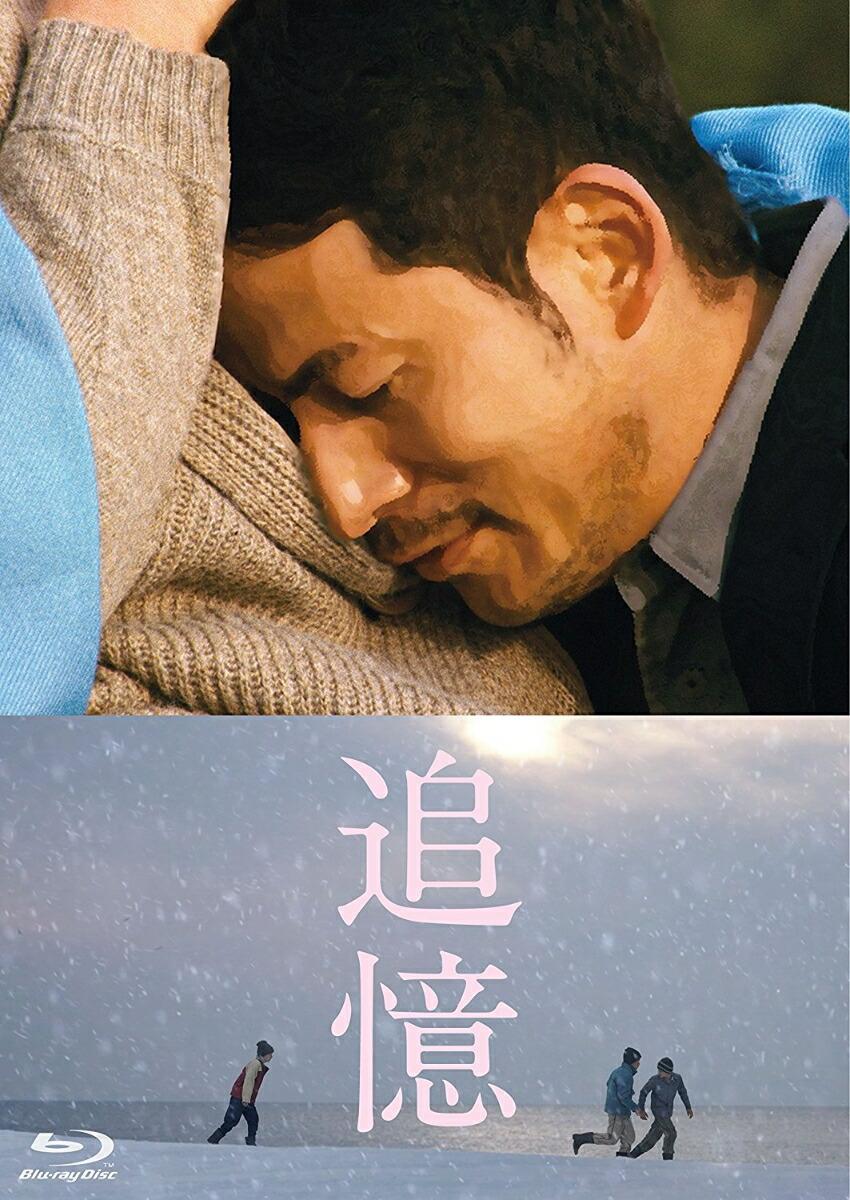 追憶 Blu-ray 豪華版[TBR-27319D][Blu-ray/ブルーレイ] 製品画像