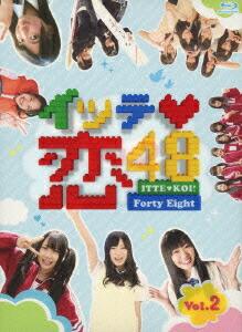 イッテ恋48 VOL.2【初回限定版】[KIXF-90028][Blu-ray/ブルーレイ]