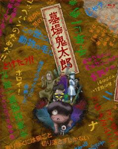 墓場鬼太郎 Blu-ray BOX 【初回限定生産版】[ACXA-10823][Blu-ray/ブルーレイ] 製品画像