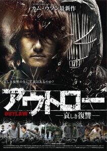 アウトロー-哀しき復讐-[BLSM-0017][DVD] 製品画像