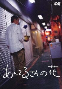 あんてるさんの花[PCBP-53083][DVD] 製品画像