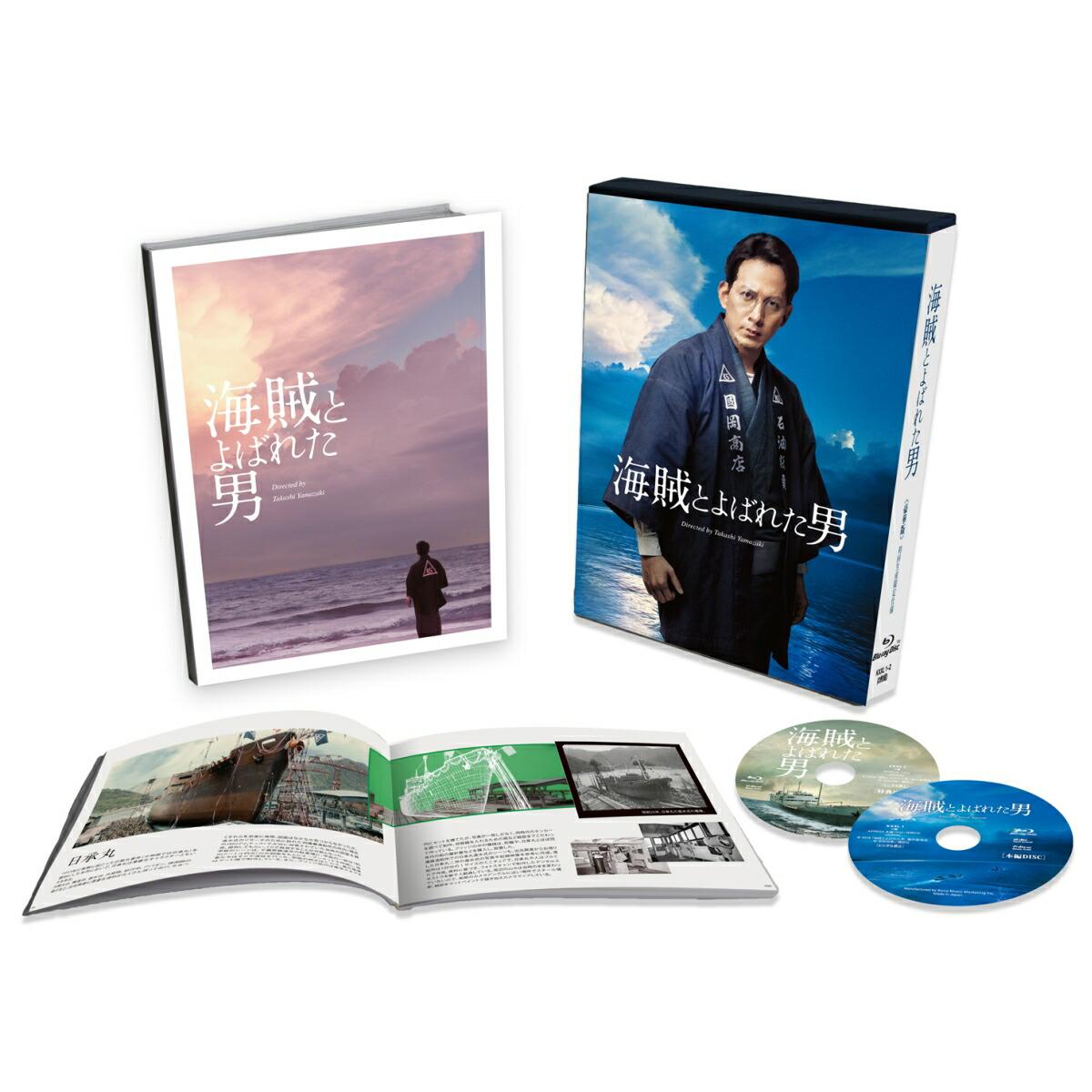 海賊とよばれた男(完全生産限定盤)[KXXL-1/2][Blu-ray/ブルーレイ]