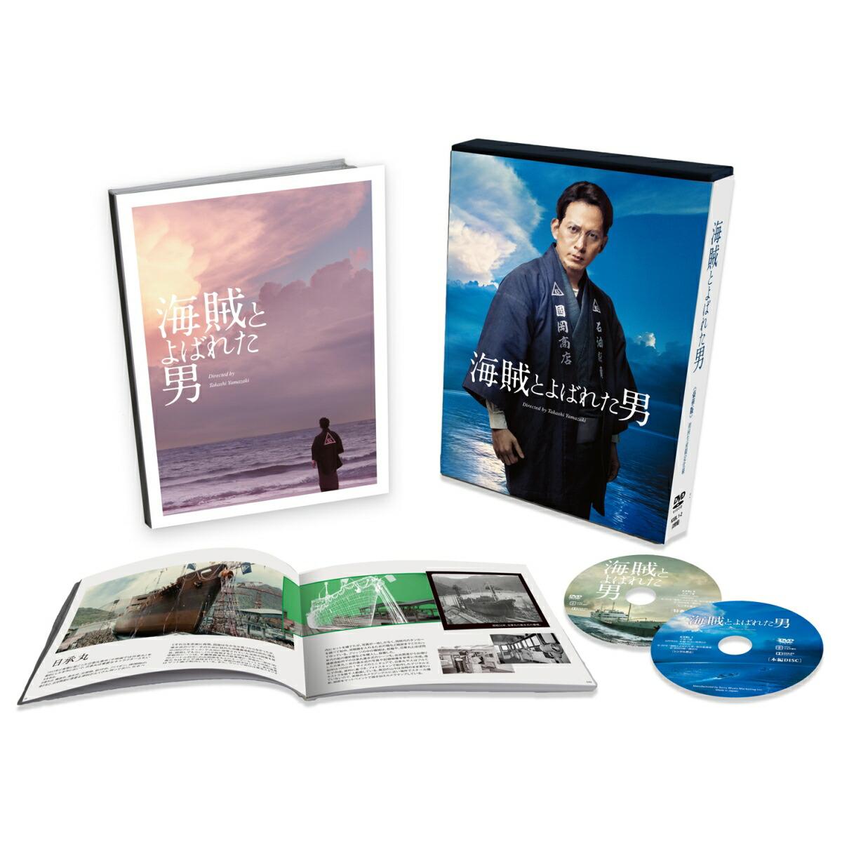 海賊とよばれた男(完全生産限定盤)[KXBL-1/2][DVD]
