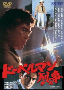 ドーベルマン刑事[DSTD-02882][DVD] 製品画像