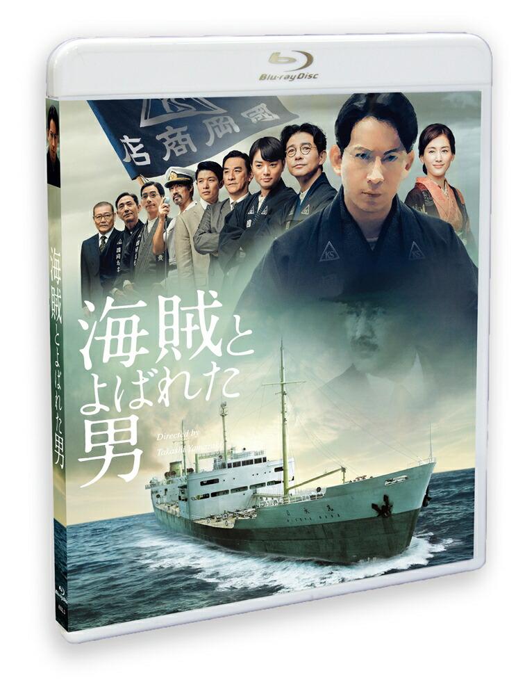 海賊とよばれた男[KXXL-3][Blu-ray/ブルーレイ]