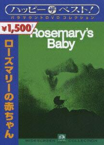 ローズマリーの赤ちゃん[PHNE-102281][DVD] 製品画像