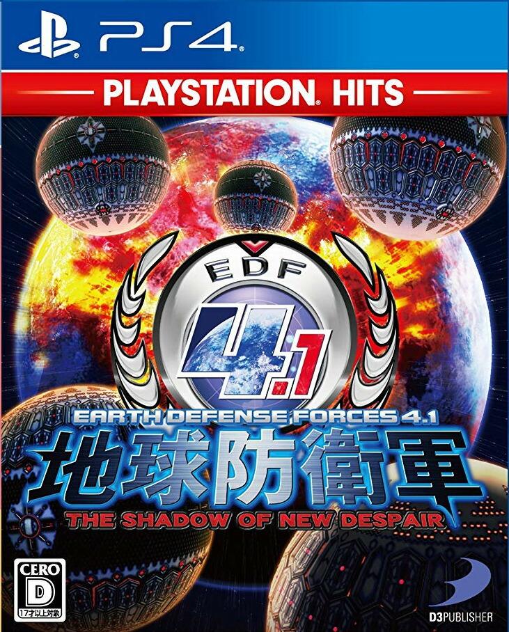 地球防衛軍4.1 THE SHADOW OF NEW DESPAIR [PlayStation Hits] [PS4]