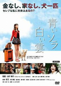 青いソラ白い雲[AAU-4016S][DVD] 製品画像