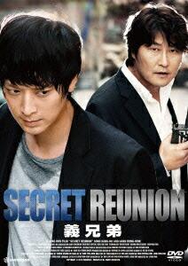 義兄弟〜SECRET REUNION〜[ASBY-4831][DVD] 製品画像