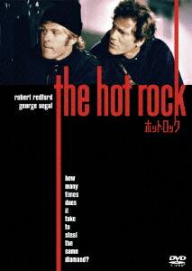ホット・ロック[FXBCB-1042][DVD] 製品画像