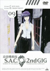 攻殻機動隊 S.A.C. 2nd GIG 09[BCBA-1835][DVD] 製品画像