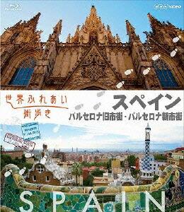 世界ふれあい街歩き【スペイン】 バルセロナ旧市街/バルセロナ新市街[PCXE-50270][Blu-ray/ブルーレイ] 製品画像