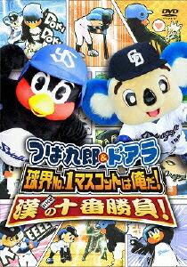 お笑い つば九郎&ドアラ 球界No.1マスコットは俺だ!漢(おとこ)の十番勝負![PCBC-11191][DVD]