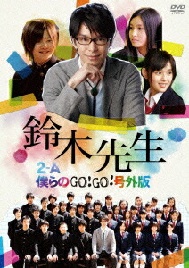 鈴木先生 特別価格版〜2-A僕らのGo!Go!号外版〜[ACBD-10841][DVD] 製品画像