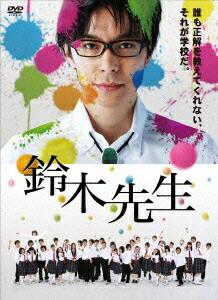鈴木先生 完全版 DVD-BOX[ACBD-10842][DVD] 製品画像