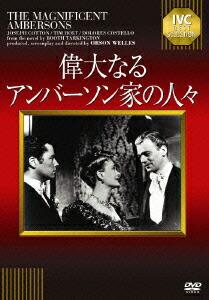 偉大なるアンバーソン家の人々《IVC BEST SELECTION》[IVCA-18090][DVD] 製品画像