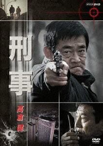 刑事[NSDS-17544][DVD] 製品画像