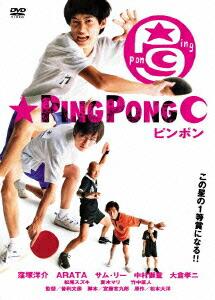 ピンポン[ACBD-80146][DVD]
