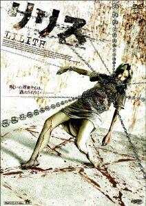 リリス[ALBD-5651S][DVD]