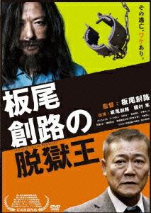 板尾創路の脱獄王[YRBN-90104][DVD] 製品画像