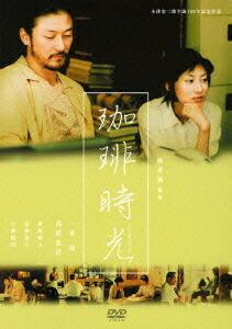 あの頃映画 松竹DVDコレクション 珈琲時光[DA-5603][DVD] 製品画像