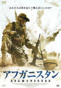 アフガニスタン[ALBSD-1791][DVD]