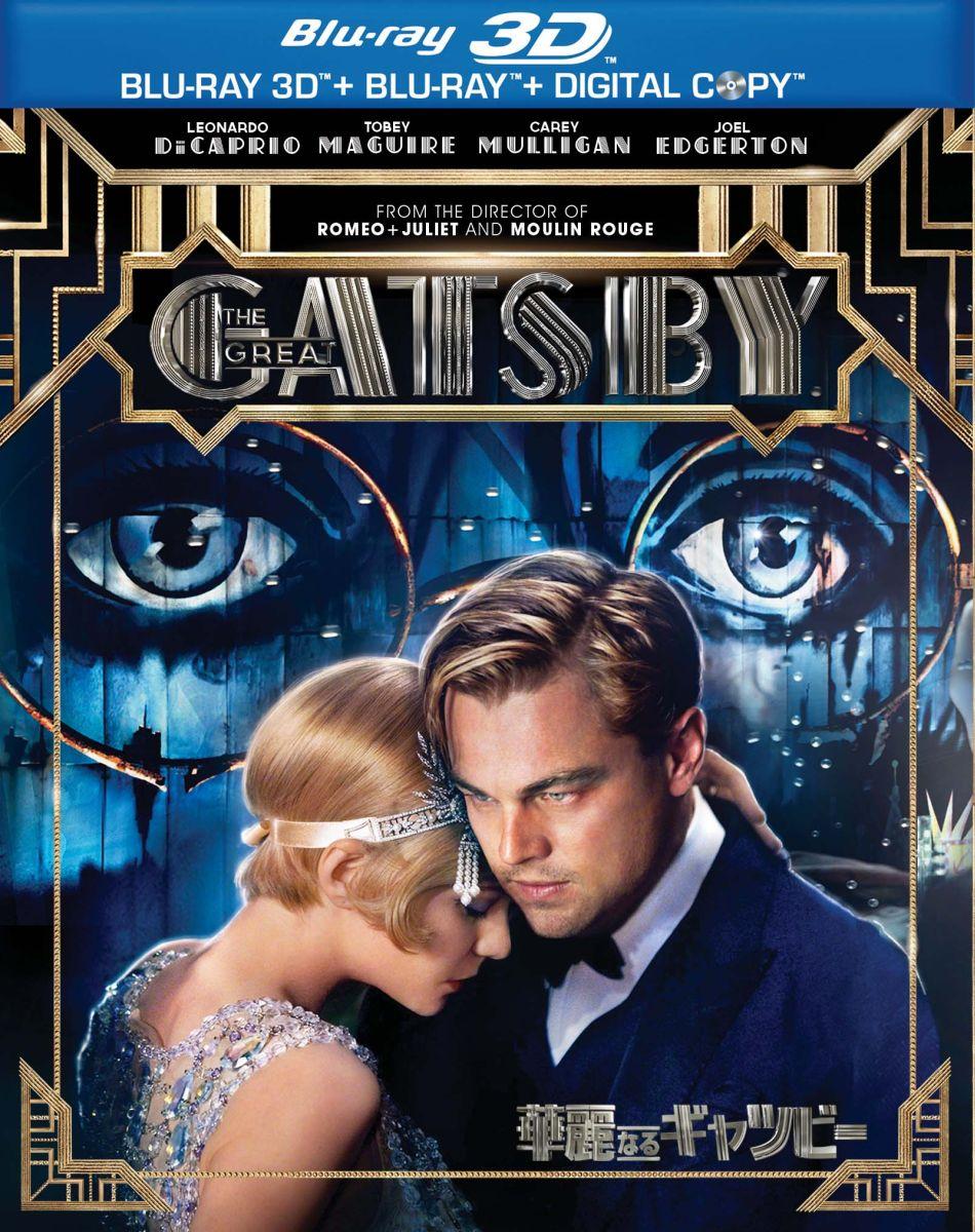 華麗なるギャツビー 3D&2Dブルーレイセット[1000425563][Blu-ray/ブルーレイ] 製品画像