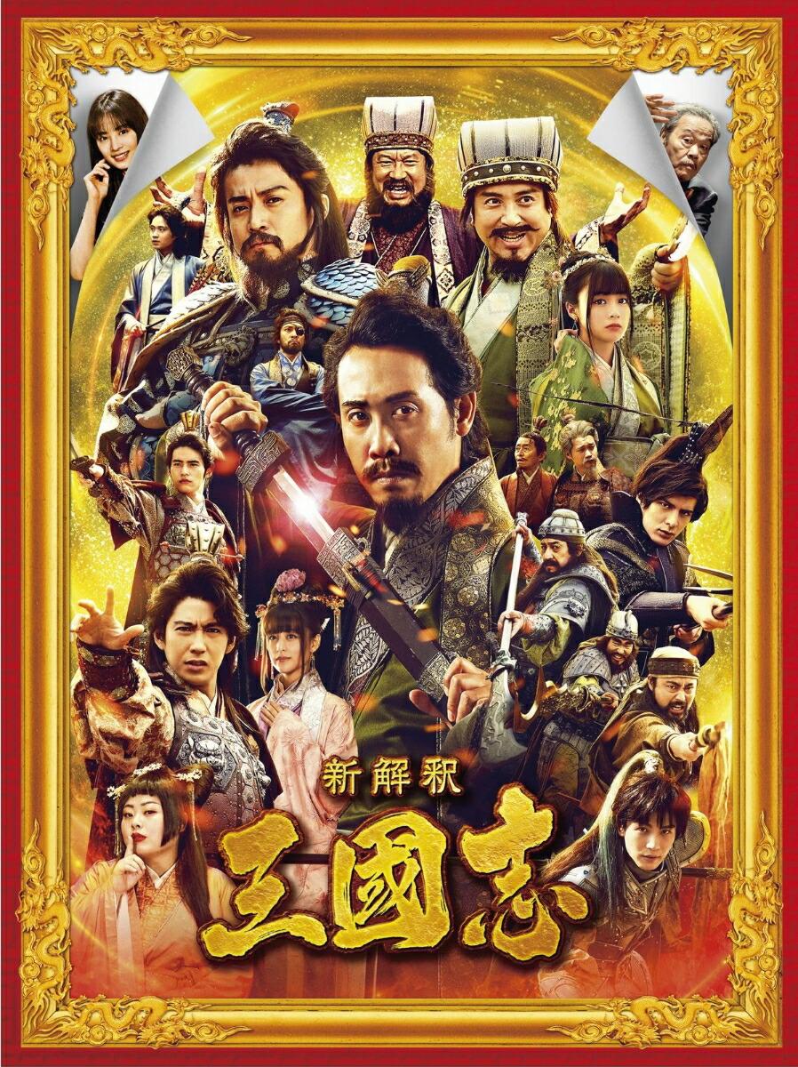 映画『新解釈・三國志』4/21発売