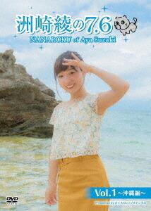 洲崎綾の7.6 Vol.1 〜沖縄編〜[FPBD-0431][DVD] 製品画像