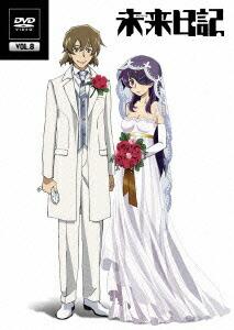 未来日記 DVD第8巻[KABA-10044][DVD]