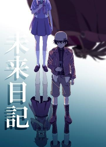 未来日記 Blu-ray限定版 第1巻[KAXA-3801][Blu-ray/ブルーレイ]