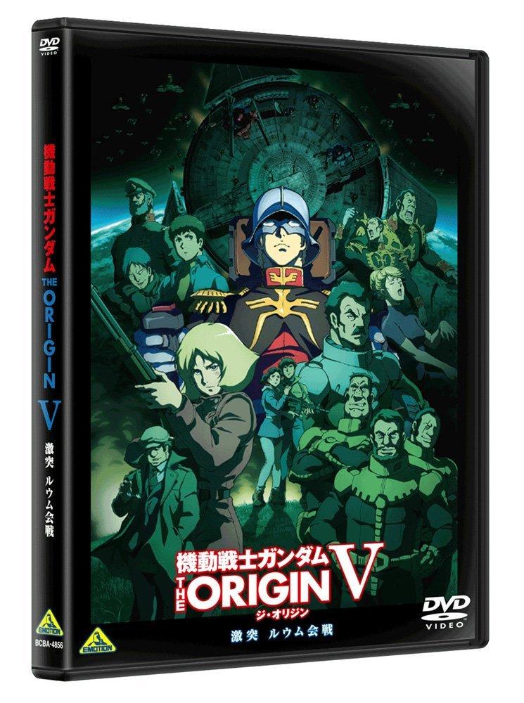 機動戦士ガンダム THE ORIGIN V 激突 ルウム会戦[BCBA-4856][DVD]