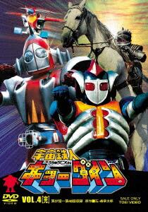 宇宙鉄人キョーダイン VOL.4[DUTD-07068][DVD] 製品画像