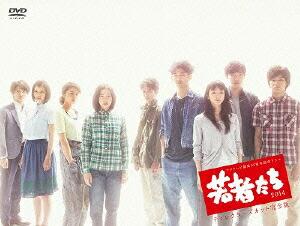 若者たち2014 ディレクターズカット完全版 DVD-BOX[PCBC-61733][DVD] 製品画像