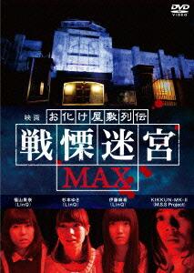 映画『お化け屋敷列伝/戦慄迷宮MAX』[DABA-4862][DVD] 製品画像