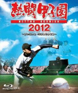 熱闘甲子園 2012 〜第94回大会 48試合完全収録〜[PCXE-50220][Blu-ray/ブルーレイ]