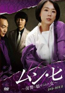 ムン・ヒ 〜復讐に魅せられた女〜 DVD-BOX2[ALBEP-0253][DVD]