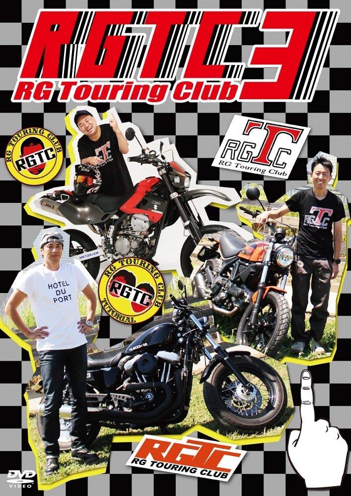 RGツーリングクラブ3[YRBN-91140][DVD] 製品画像