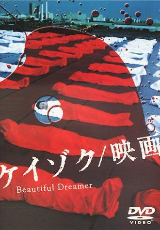 ケイゾク/映画 Beautiful Dreamer[KIBF-5023][DVD] 製品画像