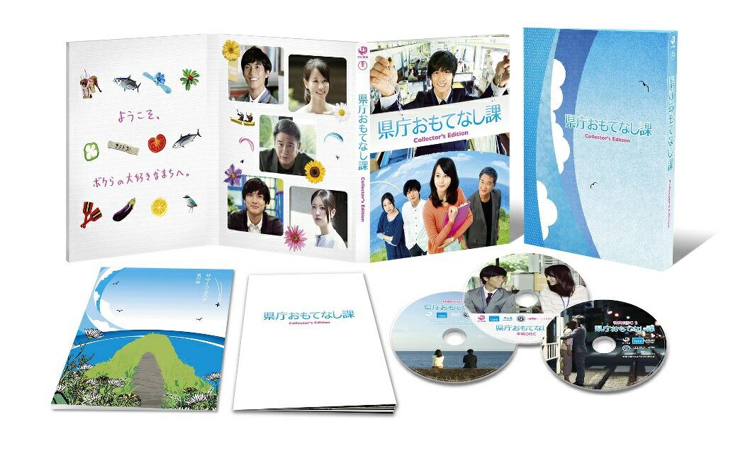 県庁おもてなし課 Blu-ray コレクターズ・エディション[TBR-23372D][Blu-ray/ブルーレイ] 製品画像
